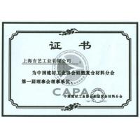 行业理事证书