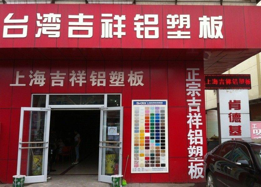 正宗上海吉祥铝塑板天津总销售