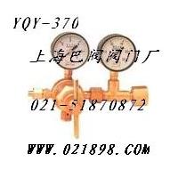 YQY-370高压减压器