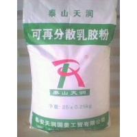 活动价供应山东泰山天润可再分散乳胶粉 VAE乳胶粉