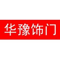 河南华豫饰门有限公司