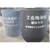 热镀锌工业陶瓷镀锌锅0516-83168088