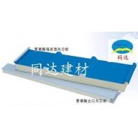 广州同达建材聚氨酯夹芯彩钢板