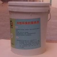 内墙防水涂料