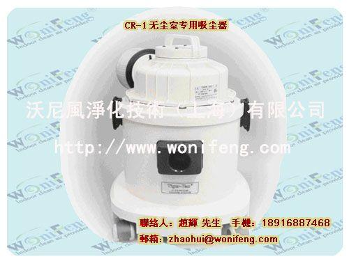 CR-1吸塵器-- 沃尼風