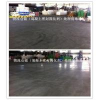 混凝土密封固化剂价格 混凝土密封固化剂施工工艺