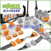 全国最低价销售万可(WAGO)721/722/723接线端子