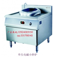 12KW/永亮400单头小炒炉/商用电磁炉灶