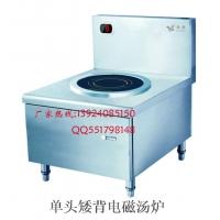 供应大功率商用节能电磁汤炉5000W保修两年