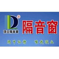 隔音窗著名品牌,湖北武汉顶立隔音窗专业提供隔音窗,节能门窗