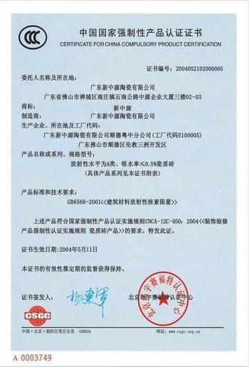 新中源陶瓷-中国3C认证