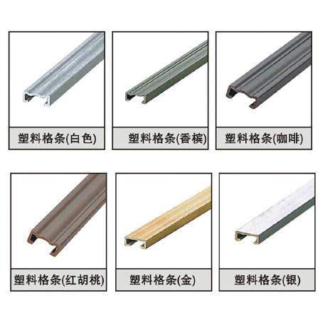 铝型材-塑料格条(广东铝型材厂)