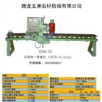 腾龙石材异型加工机械 花线磨边机