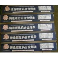D717碳化钨焊条