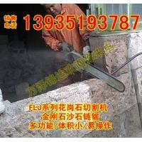 河北保定张家口FLJ型矿用气动链锯金刚石电动切割机手持式链锯