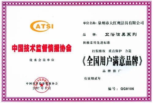 中国技术监督情报协会会员单位