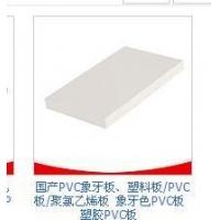 深圳PVC棒|板,PP棒板PVC聚甲醛棒