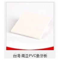 南亚PVC象牙板,深圳PVC透明板,PVC米黄色板