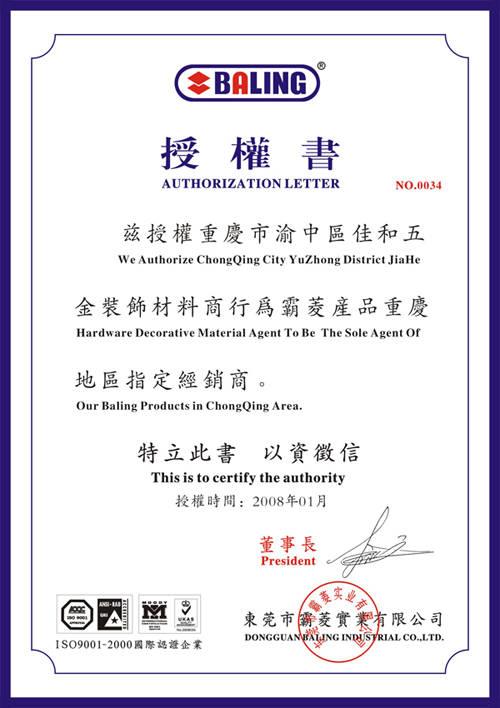 授权书-佳和建材-九正建材网(五台五金第一网家具厂中国扬州市图片