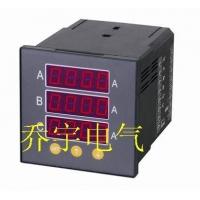 乔宇电气供应LZS2150 数字三相电流表