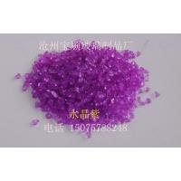 彩色玻璃砂 彩色玻璃颗粒 水晶紫