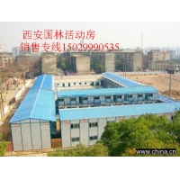 西安彩钢活动房价格活动房厂
