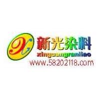 张家港市新光染料化工有限公司