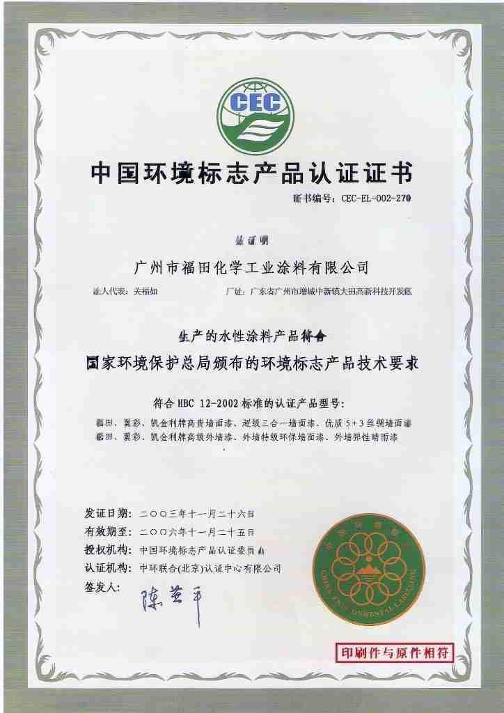 海尔鲜风宝空调获首张质量环保 产品认证 证书