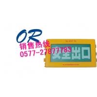 海洋王,BXE8400,防爆标志灯,温岭海洋王,BFC893