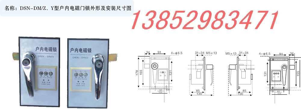 dsn3-dmz dmy电磁锁(电门锁)