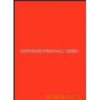 荧光红5B,荧光红BK,荧光红HFG,荧光红E2G