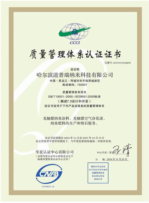 质量管理体系认证证书 - 黑龙江哈工大滋普纳米健康油漆环保涂料 - 九正建材网(中国建材第一网)