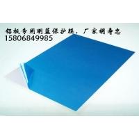 供应兰州透明保护膜,优质印字保护膜,价格低质量好