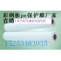供应邯郸玻璃保护膜,铝塑板保护膜