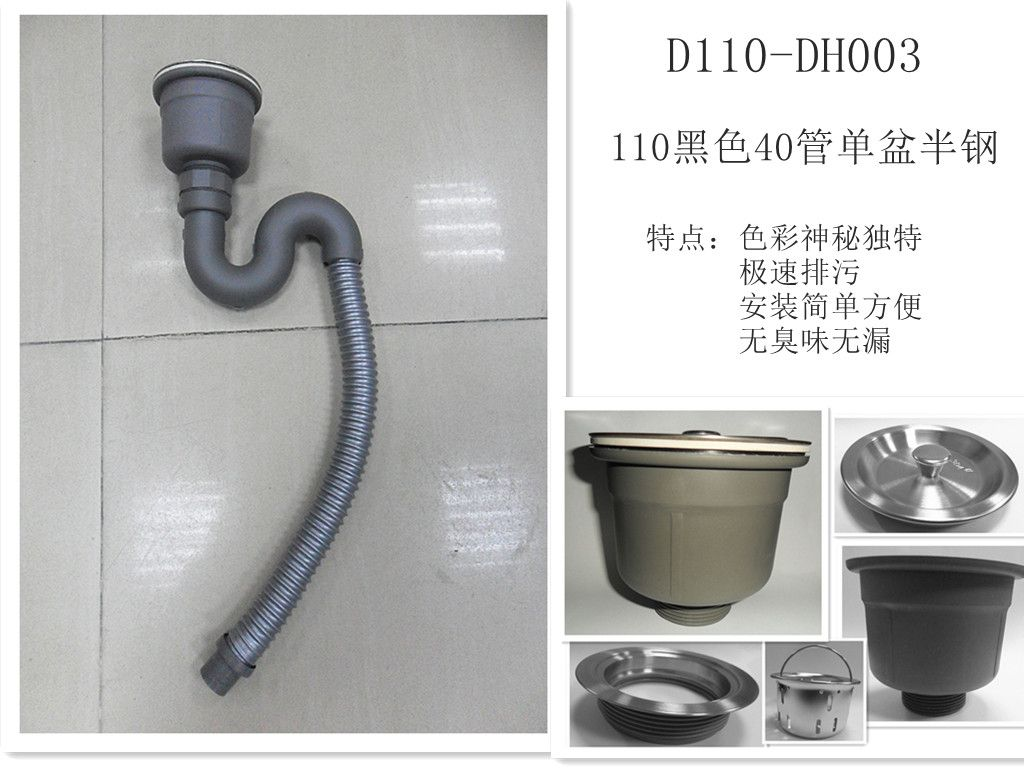 各种型号不锈钢水槽下水器