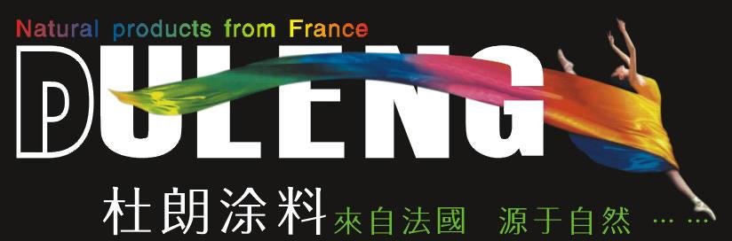 法国duleng杜朗涂料寻找代理