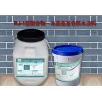 RJ-1型聚合物—水泥基复合防水材料 新型耐久性防水材料 雨