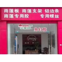 西昌耐尔盾建材 嘉美雨阳篷www.jmyyp.com