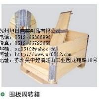 苏州木箱包装箱  免熏蒸包装箱  木托盘 木栈板