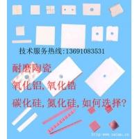 氧化铝耐磨陶瓷块,耐磨陶瓷块