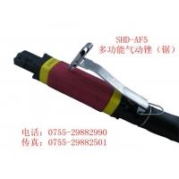 气动工具气动锉刀机|多功能气动锉|多功能气动锯|往