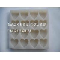 供应巧克力模具硅胶,糖果硅胶模具硅胶,食品硅胶,巧克力硅胶.