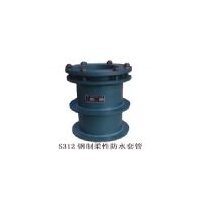 ★2678SYJPS三元给排水S312防水套管
