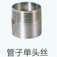 南京管件-玉环丰泉304不锈钢管件-管子单头丝