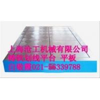 上海划线平台 上海划线平板 上海钳工划线台