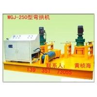 山西WGJ250型工字钢弯拱机工程与建筑专用冷弯机机械