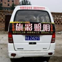 快捷货运后尾广告—媒体资源|陕西西安豪尚车体广告