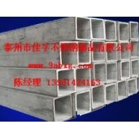 供应护栏用不锈钢方管规格为50*50*3