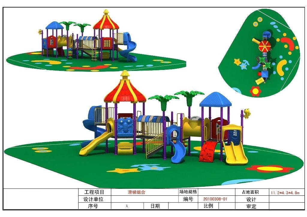 供应儿童游乐设施1