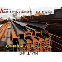 四川供应-工字钢,槽钢,角钢,H型钢